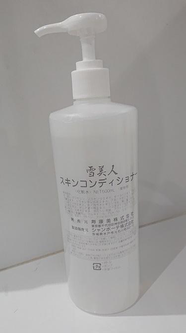 スキンケアその1・化粧水