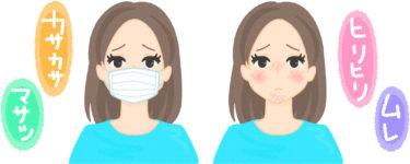 マスクと肌荒れとその対策